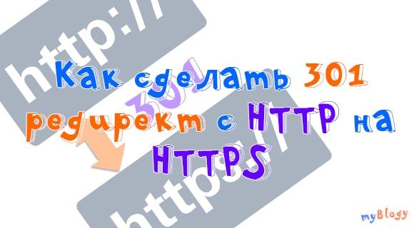 Как сделать 301 редирект с HTTP на HTTPS и наоборот через htaccess