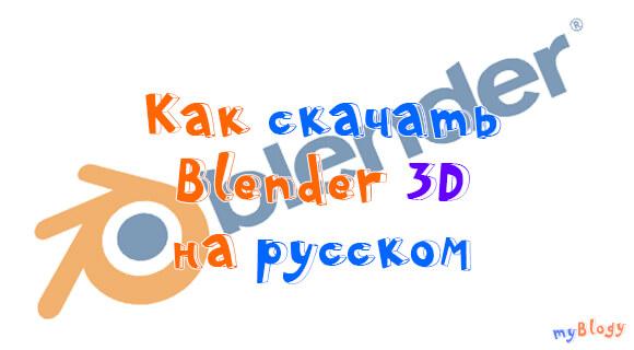 Как скачать Blender 3D на русском языке бесплатно