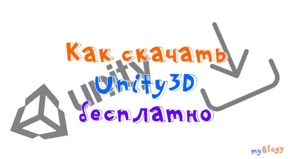 Как скачать игровой движок Unity3D бесплатно и как установить Unity3D
