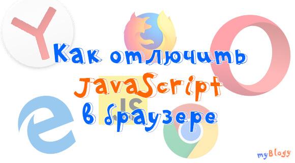 Как включить/отключить JavaScript в браузере Opera, Яндекс, Chrome и Mozilla Firefox