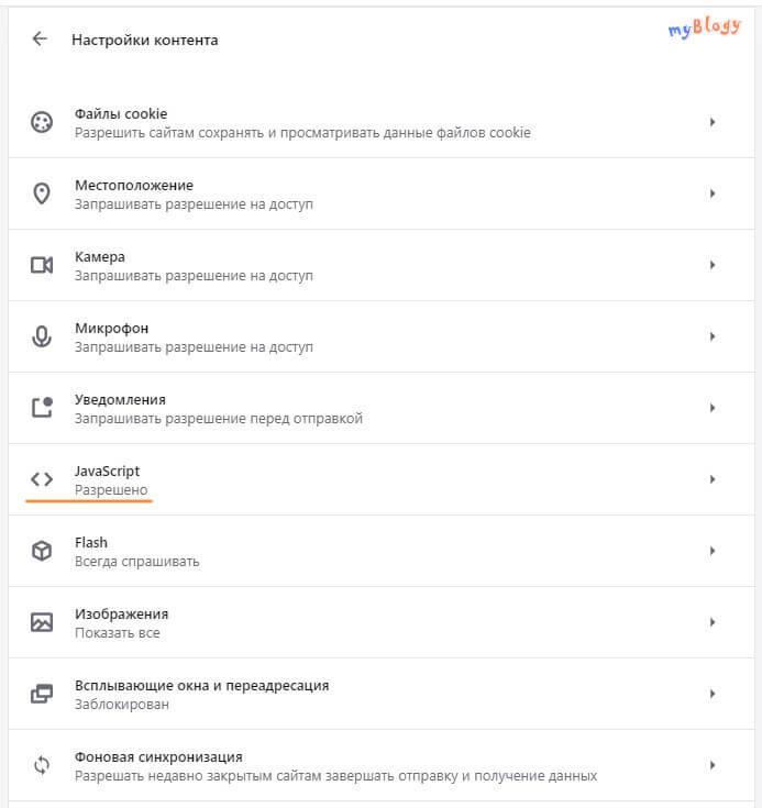 Как отключить JavaScript в браузере Opera