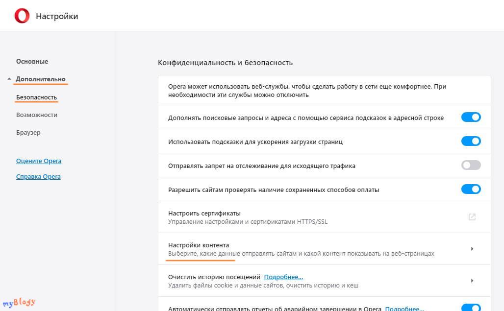 Как включить JavaScript в браузере Opera