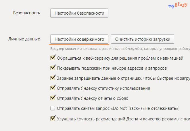 Как отключить JavaScript в Яндекс.Браузере