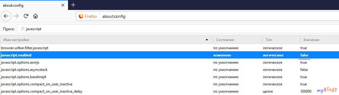 Как отключить JavaScript в Mozilla