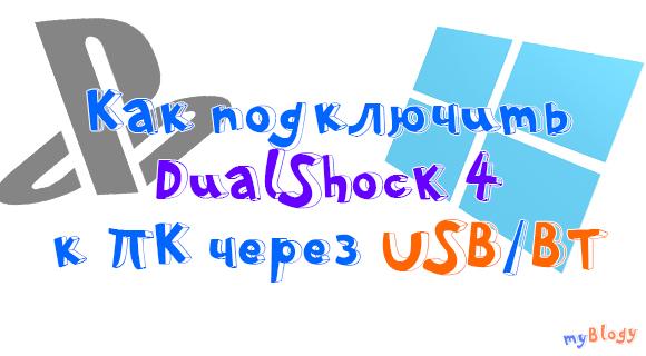 Как подключить DualShock 4 к компьютеру (ПК) на Windows через USB или Bluetooth