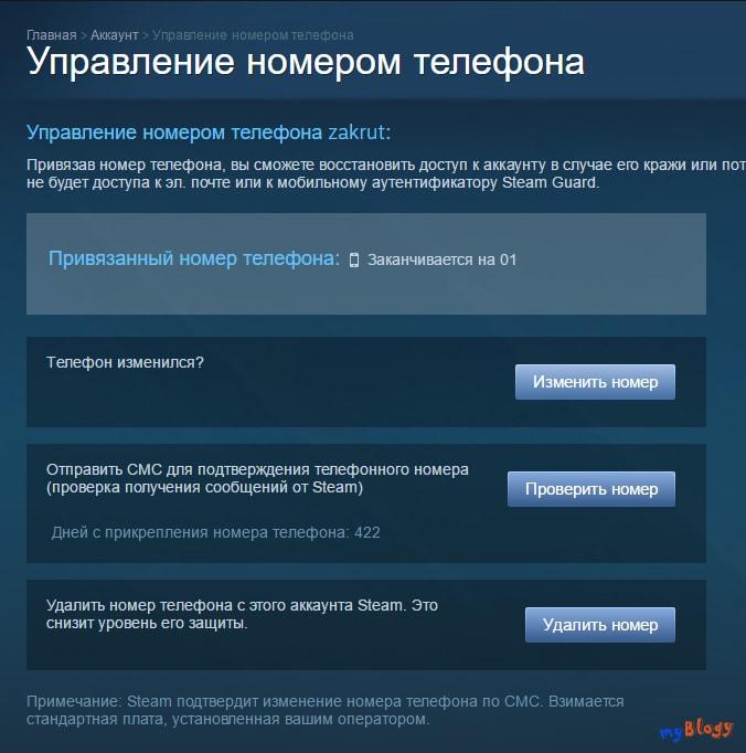 Управление номером телефона Steam