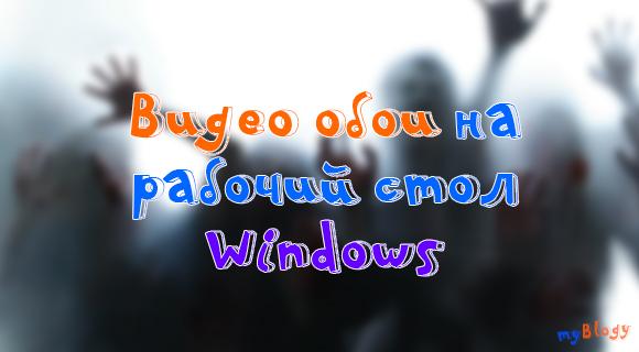 Как установить видео обои на рабочий стол Windows 10. Wallpaper Engine - программа для видео картинки рабочего стола