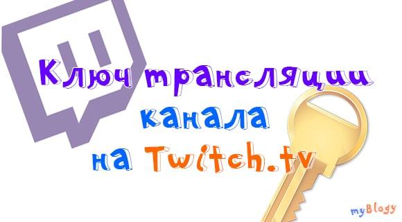 Ключ Твич (Twitch). Как узнать ключ потока вещания на Твиче или где найти (взять) ключ потока Твич для стрима