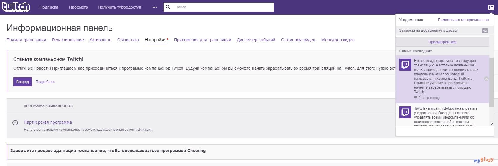 Регистрация компаньона Twitch