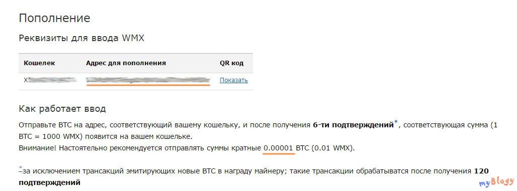Биткоин-адрес WMX-кошелька на WebMoney