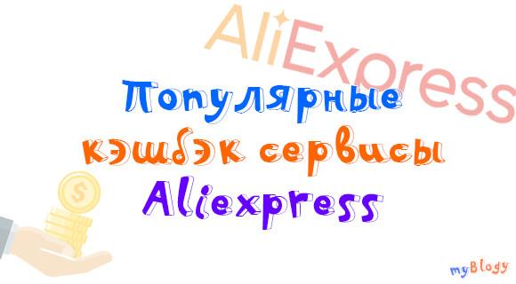 Рейтинг самых популярных кэшбэк сервисов для Алиэкспресс (Aliexpress)