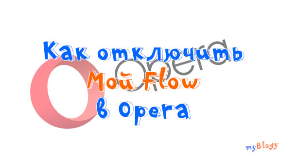 Что такое Мой Flow в браузере Opera и как его отключить