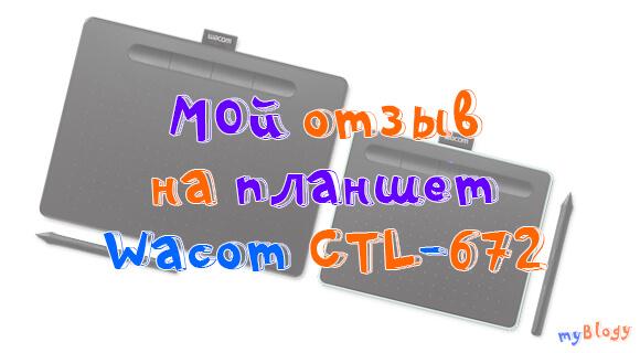 Мой отзыв на графический планшет Wacom One medium CTL-672