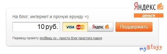 """Кнопка """"пожертвовать"""" (""""поддержать"""") от Яндекс.Деньги, установка и настройка кнопки для приема платежей или пожертвований на блоге WordPress"""