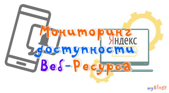 Как включить мониторинг доступности сайта по SMS или почте через Яндекс Метрику