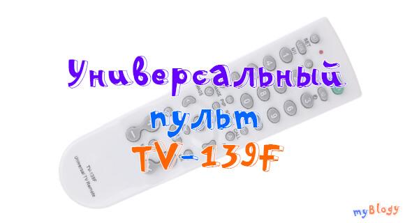 Универсальный пульт TV-139F и коды, настройка пульта TV-139F для телевизора