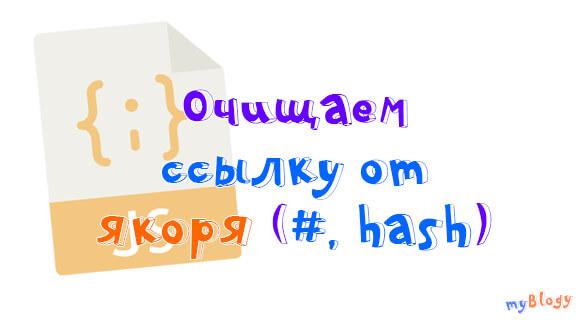 Как удалить параметр или якорь (#, hash) в URL при помощи JS