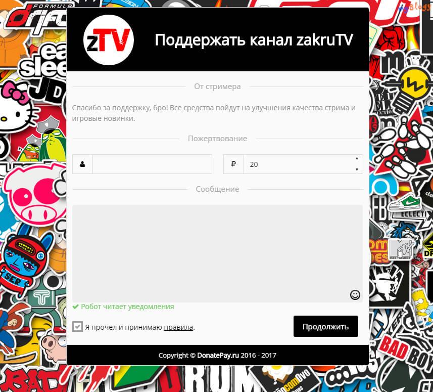 Страница пожертвований (доната) на DonatePay.ru