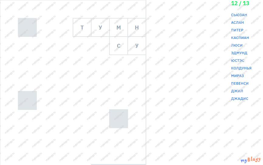 """Ответы на 11 выпуск """"Книжный филворд"""""""