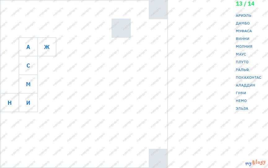 """Ответы на 13 выпуск """"Книжный филворд"""""""