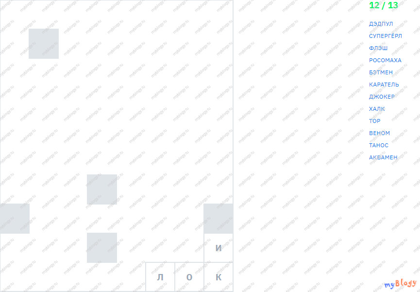 """Ответы на 15 выпуск """"Книжный филворд"""""""
