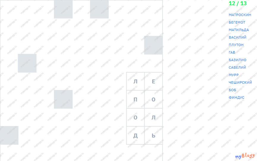 """Ответы на 16 выпуск """"Книжный филворд"""""""