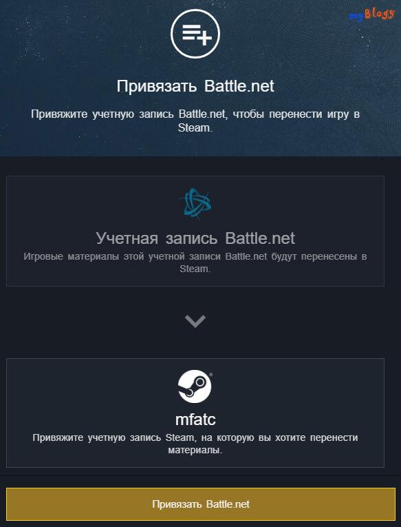 Привязать аккаунт Battle.net