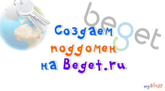 Как создать поддомены на Beget
