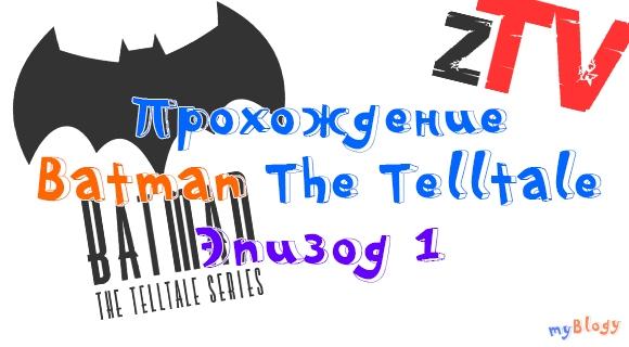 Прохождение игры Batman: The Telltale Series Эпизод 1 - Царство теней (видео)