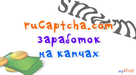 ruCaptcha (руКапча) — заработок на вводе капчи без вложений с выводом денег