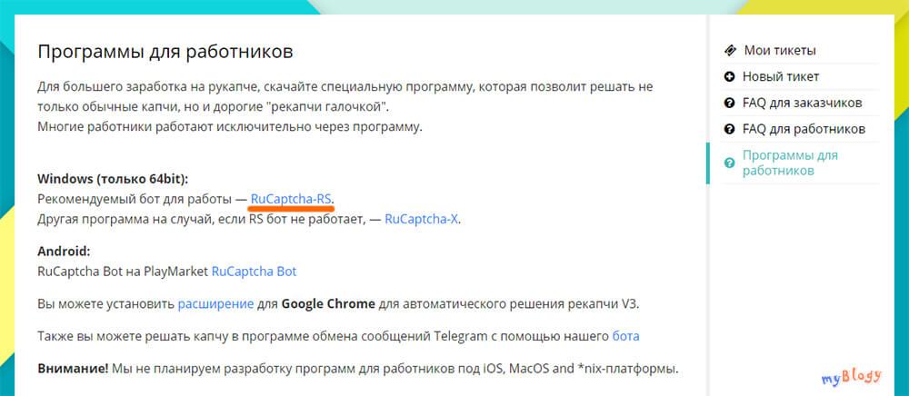 Программа RuCaptcha-RS