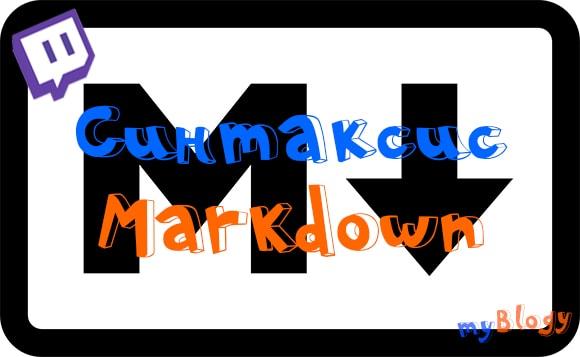 Синтаксис языка разметки Markdown при оформление канала на Twitch.tv