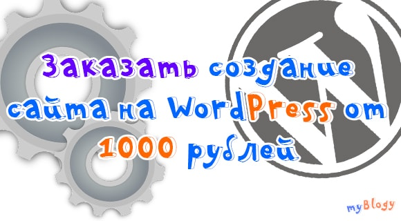 Создание сайта (блога) на WordPress за 1000 рублей. Заказать сайт на CMS WordPress по шаблону