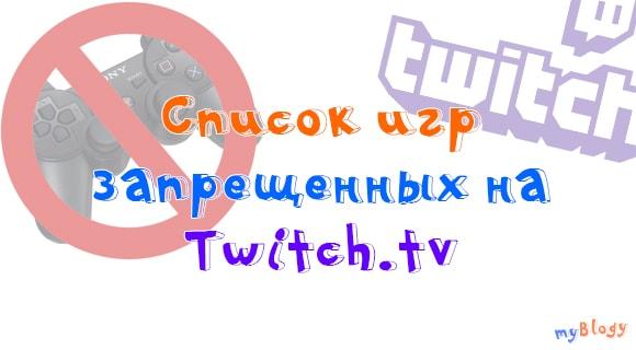 Игры запрещенные на Twitch, полный список игр запрещенных на Твиче