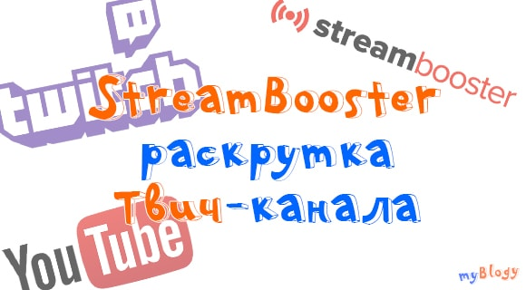 StreamBooster - раскрутка Твич канала. Бесплатная раскрутка стрима Twitch и YouTube