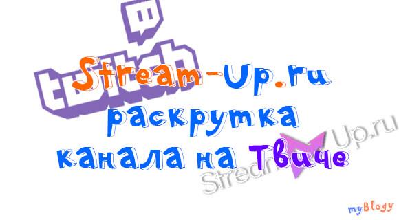 Stream-Up.ru - раскрутка Твич канала по зрителям и подписчикам (фолловерам) бесплатно и без ботов