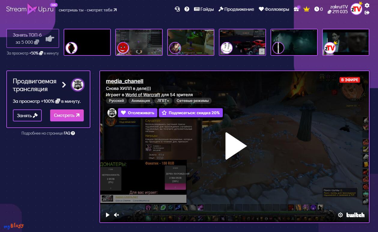 StreamUp - раскрутка стрима Twitch
