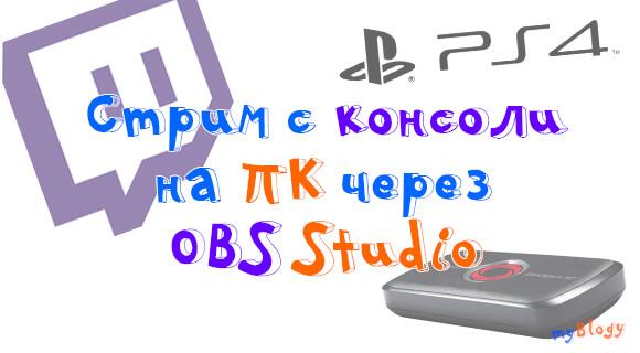 Стрим с PS4 на Twitch или YouTube. Как стримить игры с консоли на ПК и OBS Studio (ОБС). Как подключить карту Avermedia к OBS