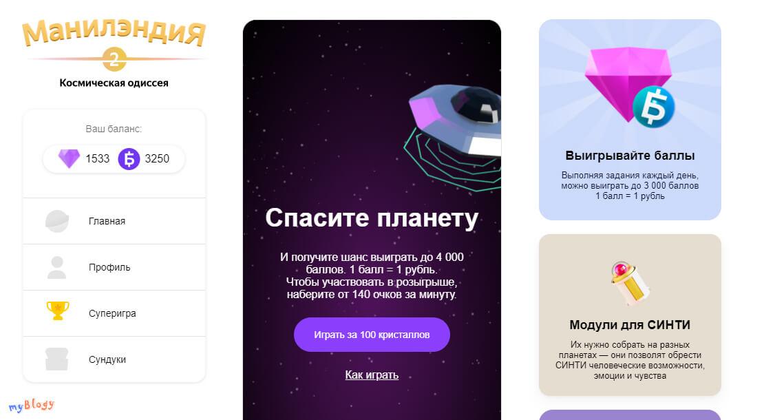 "Суперигра ""Спасите планету"" ЮMoney (Яндекс.Деньги)"