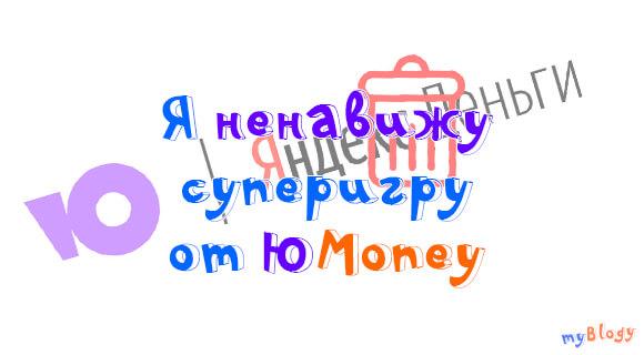 """Вышла суперигра """"Спасите планету"""" Манилэндия 2 от ЮMoney (бывшие Яндекс.Деньги)"""