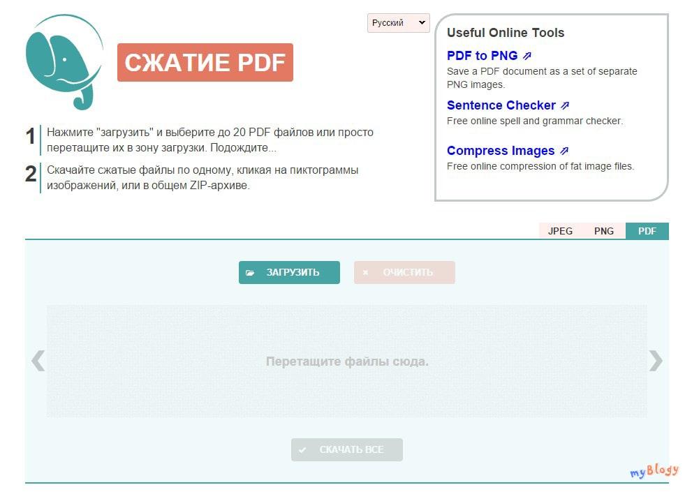 Онлайн-сервис Shrink PDF