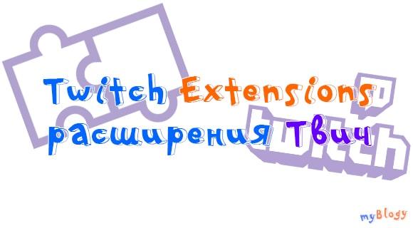 Twitch Extensions - расширения Твич. Extension Manager - менеджер расширений для интерактивного стрима