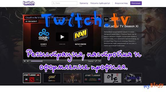 Регистрация на Twitch.tv