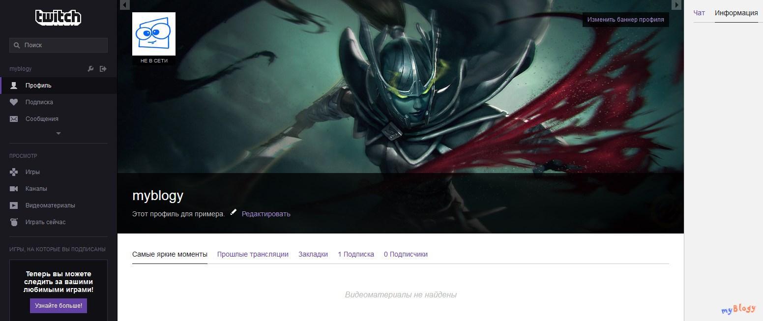 Страница профиля на Twitch.tv
