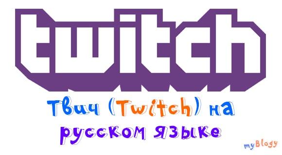 Как сделать на Твиче русский язык. Твич (Twitch) на русском языке
