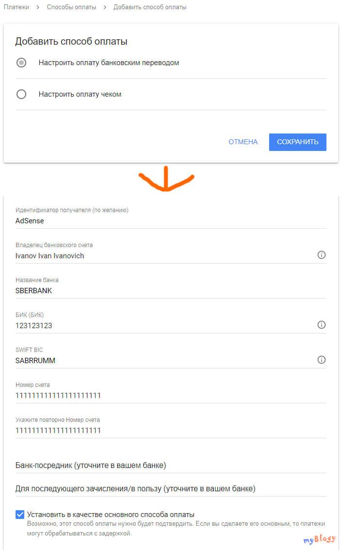 Добавить способ оплаты в Google AdSense