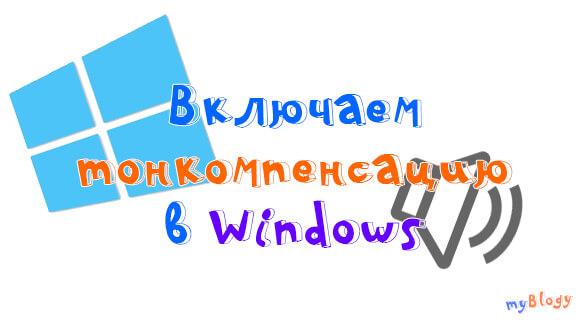 Как включить тонкомпенсацию в Windows 10 для устранения разной громкости в фильмах