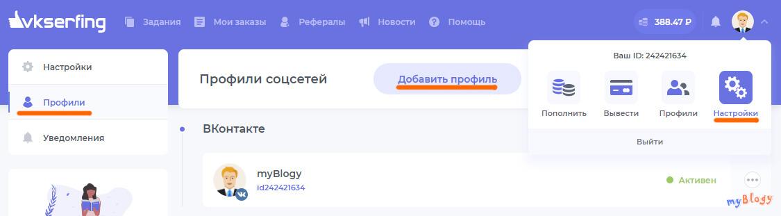 VKserfing.ru привязка профилей социальных сетей