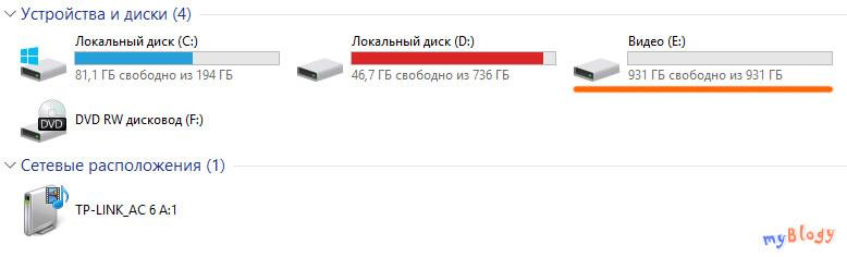 Жесткий диск на Windows 10