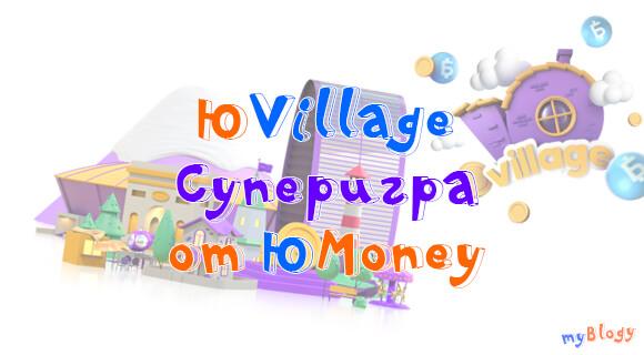 ЮVillage — новая суперигра от ЮMoney
